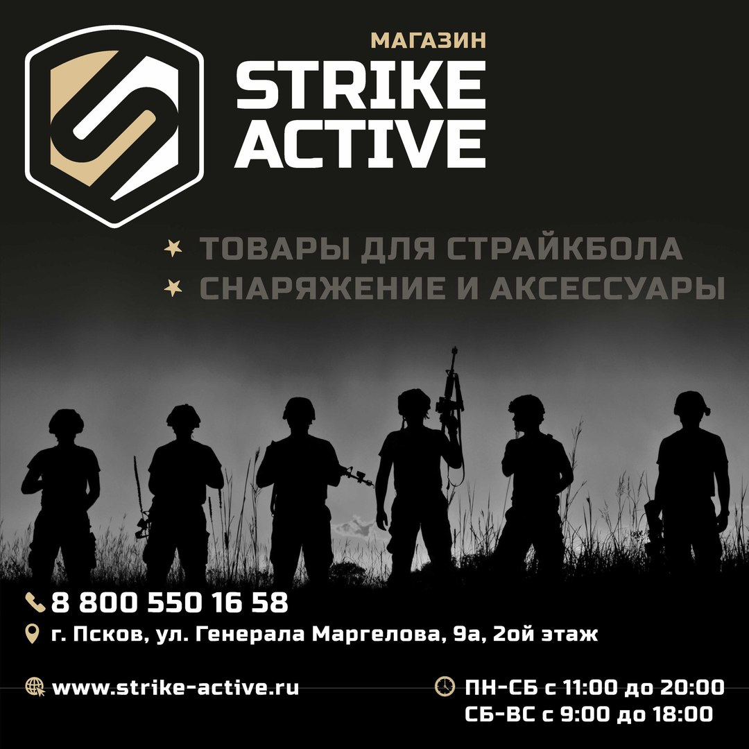 Открытие магазина Strike-Active в Пскове