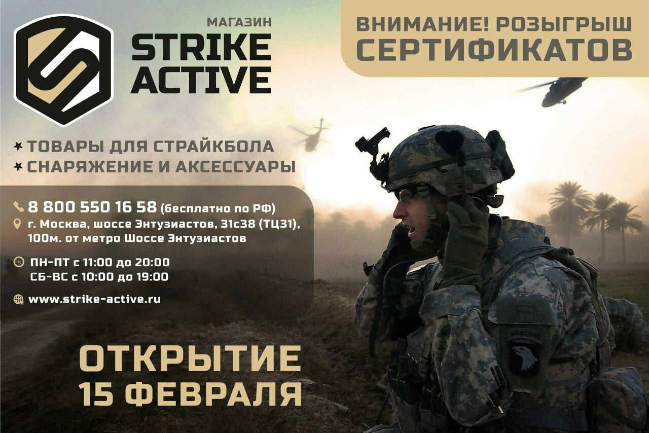 Открытие магазина Strike-Active в Москве